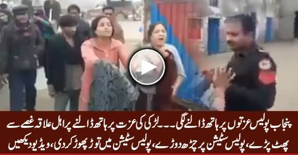 Police Ke Larki Ki Izzat Par Hath Dalne Par Ahl e Ilaq Gham o Ghusse Ka Shikar