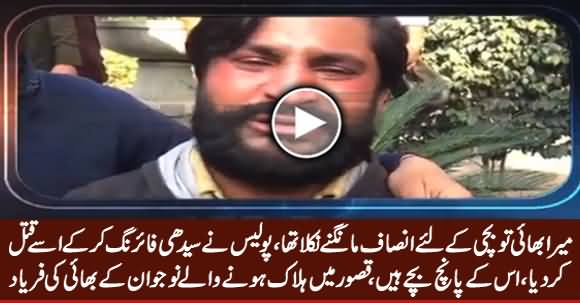 Police Killed My Brother Just For Seeking Justice - Brother of Muahmmad Ali Crying