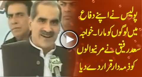 Police Killed People In Its Defense - Khawaja Saad Rafique Talking on Lahore Incident