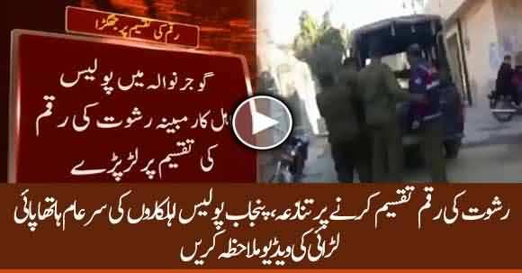 Policemen Involved In A Quarrel Over Distributing Bribe Money