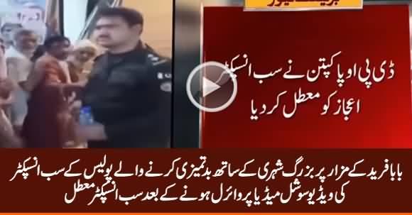 Police Officer Suspended for Manhandling Senior Citizen at Pakpattan Shrine