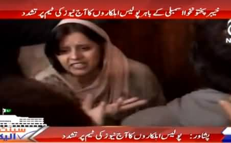 Police Officers Manhandling & Misbehaving with Female Journalist Outside KPK Assembly