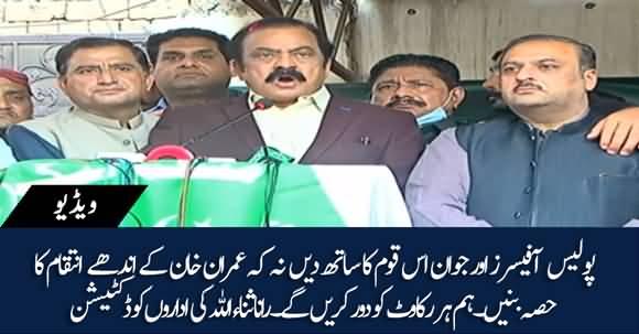 Police Officers Shouldn't Be Part Of Imran Khan's Revenge - Rana Sanaullah