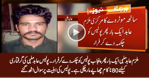 Police Once Again Fails To Arrest Abid Malhi, Questions Arise on Police's Competency