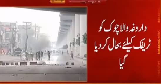 Police Opens Darogha Wala Road Lahore After Operation Against TLP