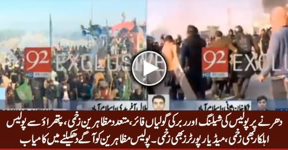 Police Operation Against Islamabad Dharna, Watch Latest Updates