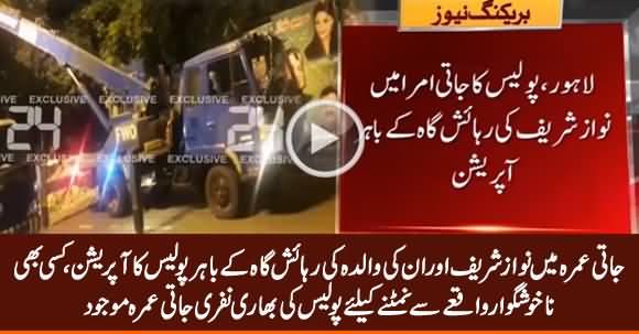 Police Operation In Jati Umrah Outside Nawaz Sharif's Residence