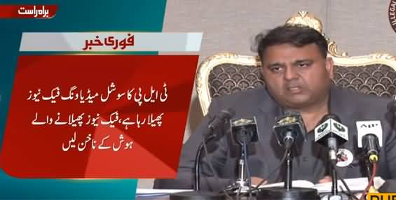 Police, Rangers And Army Will Take Part in Operation Against TLP - Fawad Chaudhry