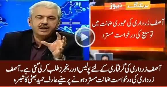 Police & Rangers Has Been Summoned to Arrest Asif Zardari - Arif Hameed Bhatti