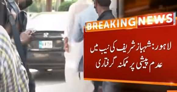 Police Reaches With NAB Team For Possible Arrest At Shehbaz Sharif House