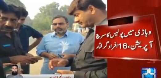 Police Search Operation in Vehari, 16 People Arrested, Heavy Weapons Recovered