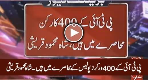 Police Started Arresting PTI Workers To Stop PTI Youth Convention in Islamabad