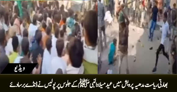 Police Started 'Lathi' Charge At Eid Milad-un-Nabi Procession In Madhya Pradesh India