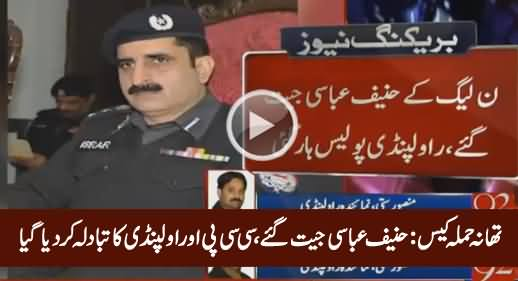 Police Station Attack Case: Hanif Abbasi Won, CCPO Rawalpindi Transferred