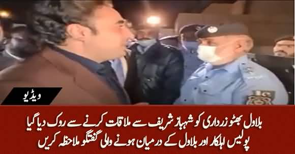 Police Stopped Bilawal Bhutto Zardari And Didn't Allow Him To Meet Shahbaz Sharif