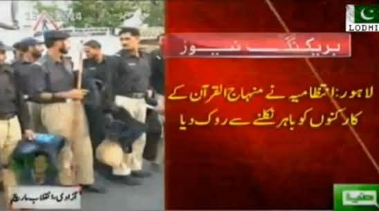 Police Stopped PAT Workers From Coming Out of Model Town, Area Sealed