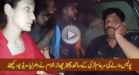 Police Wale Ki Road Par Larki Ke Sath Chair Chaar, Awaam Ne Dhar Liya, Must Watch