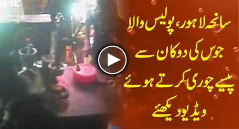 Policeman Caught on Camera, While Stealing Money From a Shop During Lahore Incident