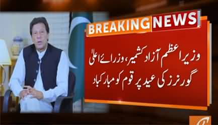 Political And Social Personalities Extend Eid Greetings to Nation