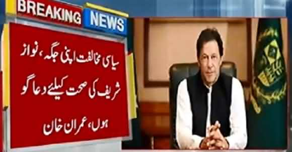 Political Differences Are Aside, My Sincere Prayers Are With Nawaz Sharif - PM Imran Khan Tweets