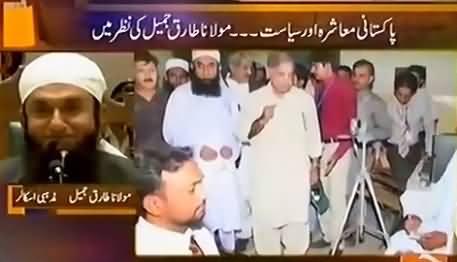 Politicians Vs Army How Beautifully Described By Maulana Tariq Jameel