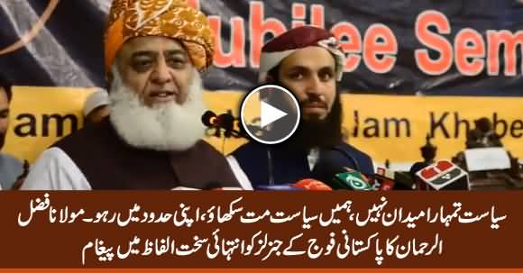 Politics Is Not Your Job, Stay In Your Limits - Maulana Fazlur Rehman Badly Bashing Pak Army Generals
