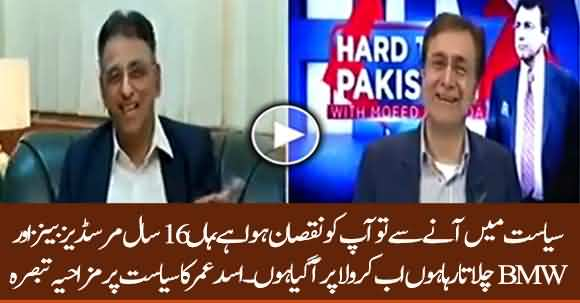 Politics Was Set Back For Me,I Drove Mercedes And BMW For 16 Years Now I Am On Corolla - Asad Umar Funny Remarks
