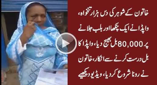 Poor Woman Crying & Telling How WAPDA Sent Her Electricity Bill of 80,000 Rs.