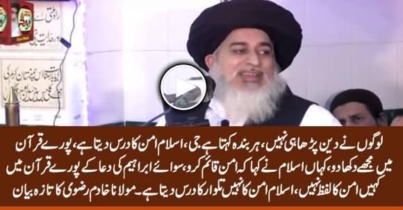 Poore Quran Mein Mujhe Dikha Dہ Kahan Likha Hai Aman Qayam Karo - Molvi Khadim Rizvi