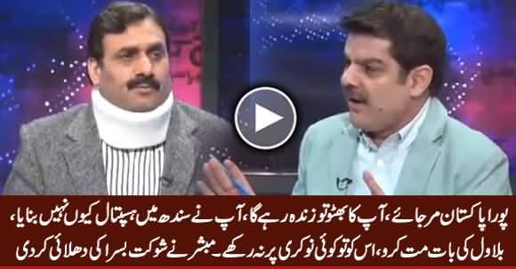 Pora Pakistan Mar Jaye, Aap Ka Bhutto Tu Zinda Rahe Ga - Mubashir Blasts on Shaukat Basra
