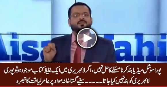 Pora Social Media Band Karna Masle Ka Hal Nahi - Amir Liaquat on Blasphemy Issue