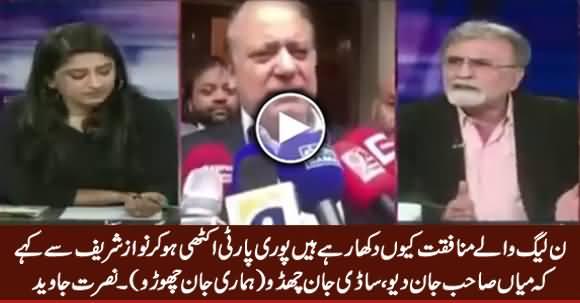 Pori Party Ikathi Ho Ker Nawaz Sharif Se Kahe Ke Hamari Jaan Choro - Nusrat Javed