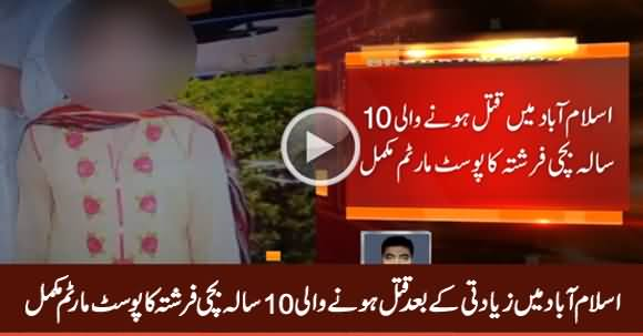Postmortem of 10-Year Old Girl Farishta Completed - See Detailed Report