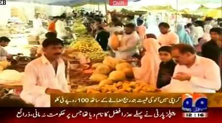 Potato Rates Raised to 100 Rs Per Kilogram, Out of Public Reach, People Crying