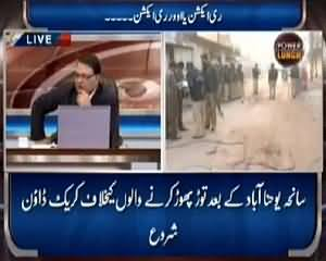 Power Lunch (Lahore Mein Christian Mob Ka Protest) – 17th March 2015