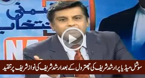 Power of Social Media: Arshad Sharif Criticizing Nawaz Sharif On NA-122 Elections