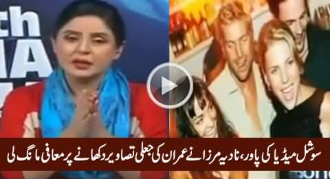Power of Social Media: Nadia Mirza Apologizes For Showing Imran Khan's Photoshopped Pictures