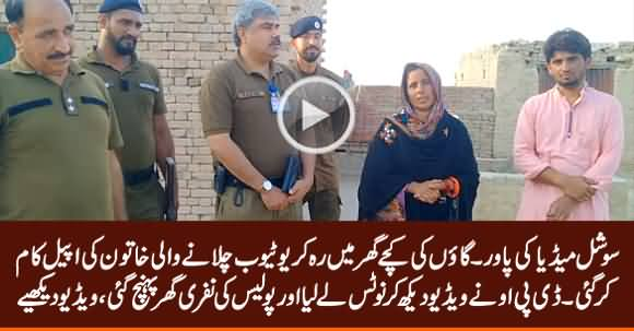 Power of Social Media: Police Reached To Help Out Youtuber Woman After Her Appeal