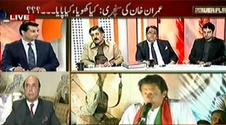 Power Play (100 Days of Imran Khan Sit-in, What Achieved?) - 21st November 2014