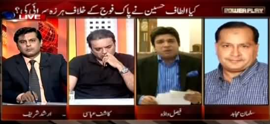Power Play (Altaf Hussain RAW Se Madad Mangne Par Maafi Mangein - Shahbaz Sharif) – 1st May 2015