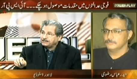 Power Play (Cases Started In Military Courts - ISPR) - 7th February 2015
