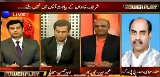 Power Play (Contradictions in Sharif Family's Statements) – 20th May 2016