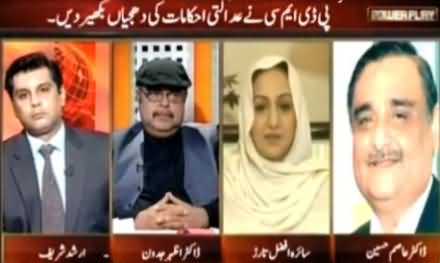 Power Play (Degrees of Doctorate For Sale) - 4th July 2015