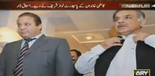 Power Play (Ehtisab Sab Se Pehle Wazir e Azam Ka) – 10th July 2016