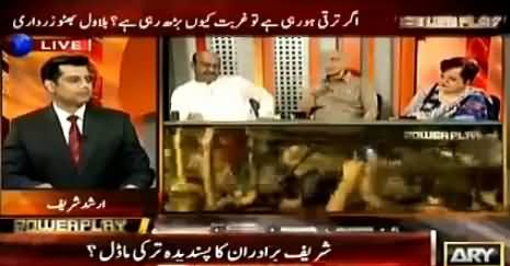 Power Play (Ghurbat Kyun Barh Rahi Hai) - 16th July 2016