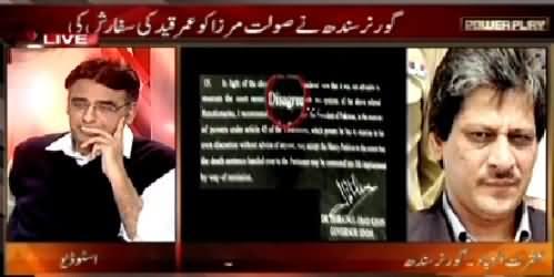 Power Play (Governor Sindh Ki Saulat Mirza Ko Umar Qaid Ki Sifarash) – 21st March 2015