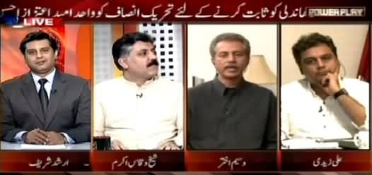 Power Play (Has Imran Khan Learnt Something From Powerplay?) – 24th April 2015
