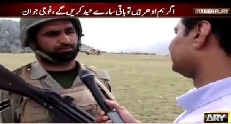 Power Play (How Pak Army Soldiers Celebrate Eid) – 17th July 2015