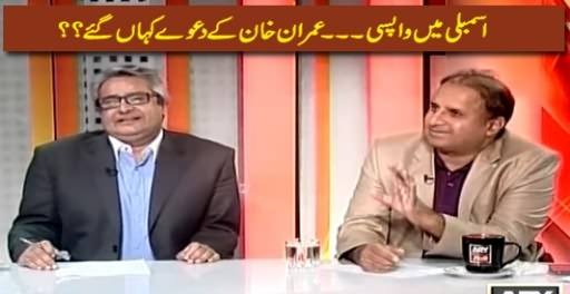 Power Play (Imran Khan Announced to Return Back to National Assembly) – 5th April 2015