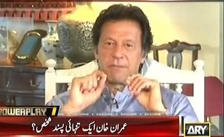 Power Play (Imran Khan Exclusive Interview) – 8th July 2016
